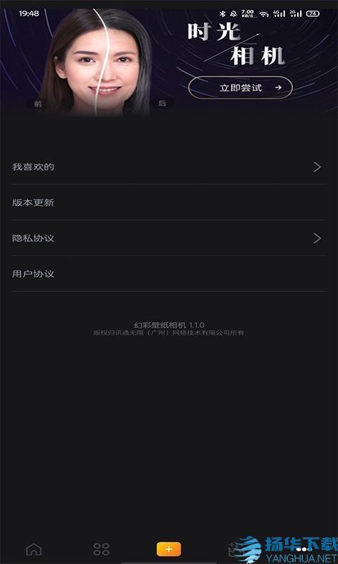 幻彩壁纸相机app下载_幻彩壁纸相机app最新版免费下载