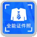 全能证件照app下载_全能证件照app最新版免费下载