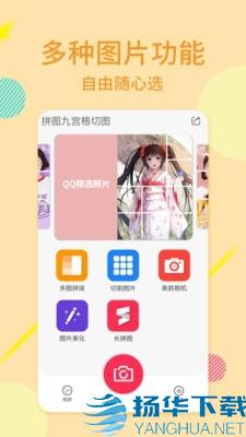 图片合成器P图app下载_图片合成器P图app最新版免费下载