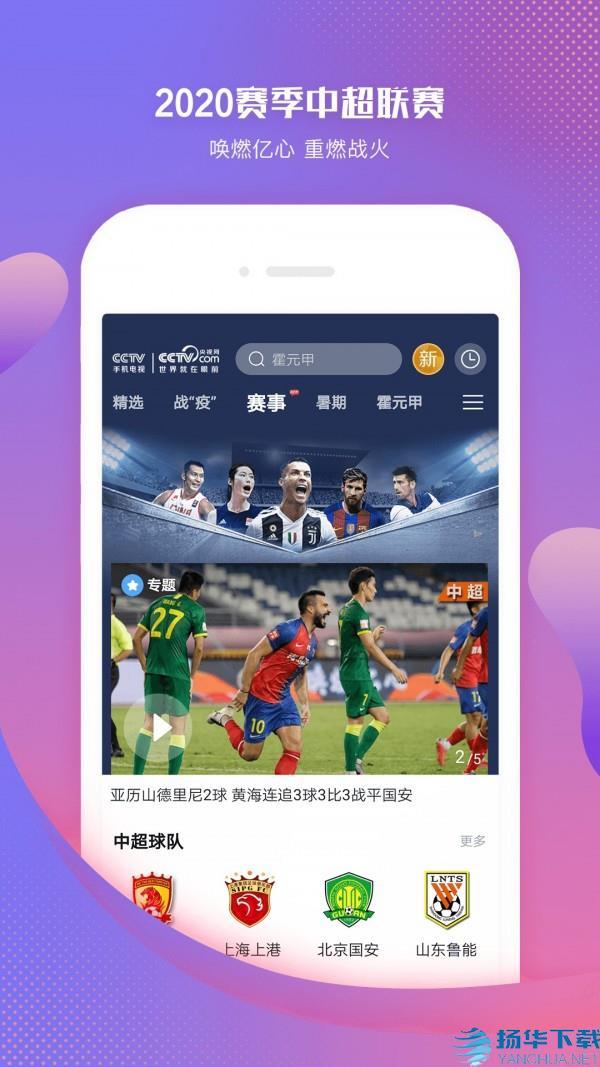 CCTV手机电视app下载_CCTV手机电视app最新版免费下载