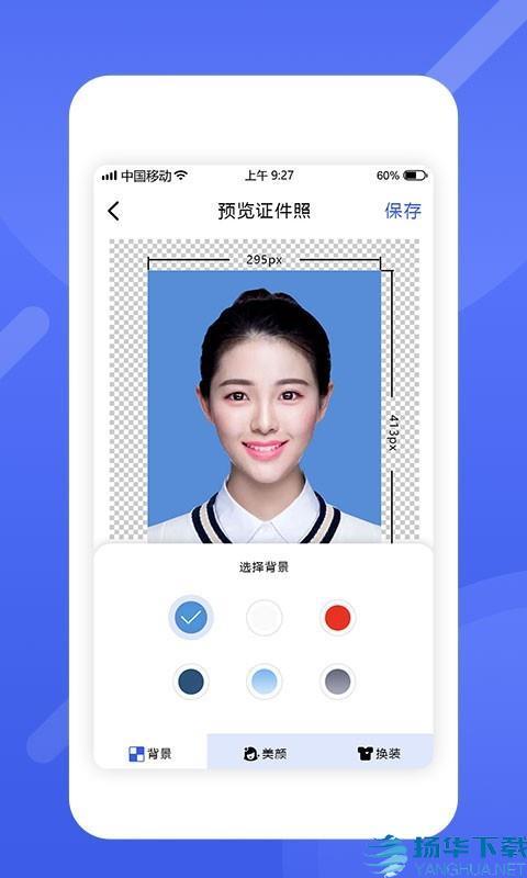 最美电子证件照app下载_最美电子证件照app最新版免费下载