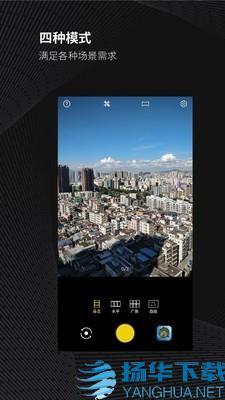 广角相机app下载_广角相机app最新版免费下载