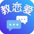 教恋爱app下载_教恋爱app最新版免费下载