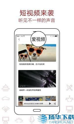 爱音斯坦fm app下载