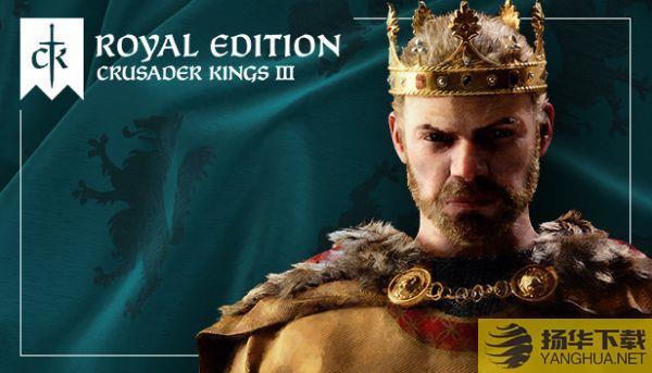 《十字军之王3》三代人实