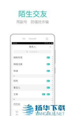 移动和多号app下载_移动和多号app最新版免费下载