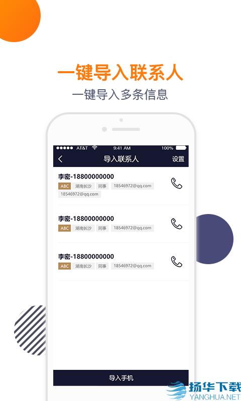 导入电话本app下载_导入电话本app最新版免费下载