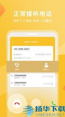 韭黄小号app下载_韭黄小号app最新版免费下载