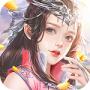 蜀仙情缘游戏手游下载_蜀仙情缘游戏手游最新版免费下载