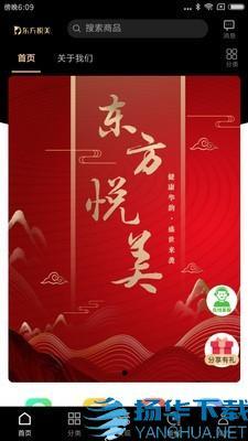 东方悦美app下载_东方悦美app最新版免费下载