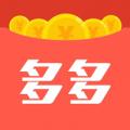 多多红包高额任务版app下载_多多红包高额任务版app最新版免费下载