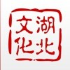 湖北文化云app下载_湖北文化云app最新版免费下载