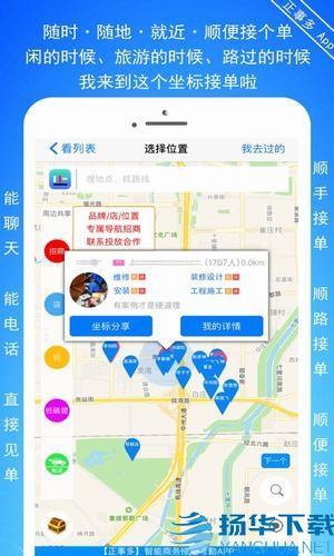 正事接单app下载_正事接单app最新版免费下载