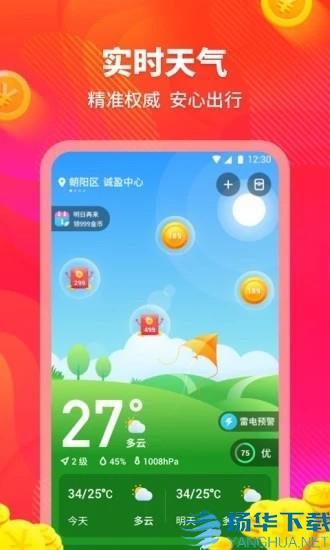 云朵天气app下载_云朵天气app最新版免费下载