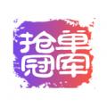 抢单冠军app下载_抢单冠军app最新版免费下载