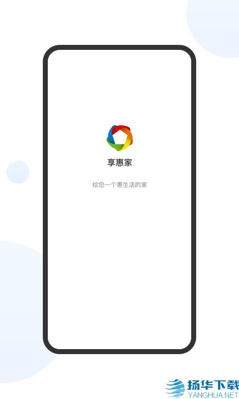 享惠家app下载_享惠家app最新版免费下载