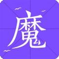 魔读小说app下载_魔读小说app最新版免费下载