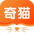 奇猫免费小说app下载_奇猫免费小说app最新版免费下载