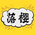樱落韩漫app下载_樱落韩漫app最新版免费下载