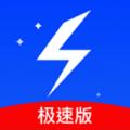 闪电手机管家app下载_闪电手机管家app最新版免费下载