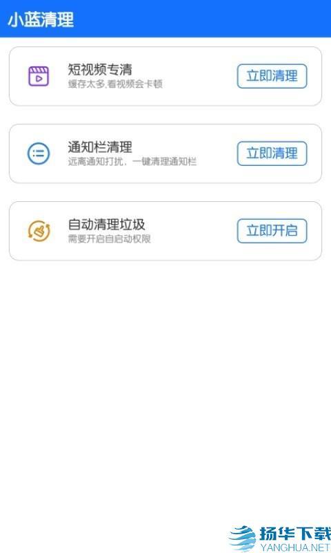 小蓝清理app下载_小蓝清理app最新版免费下载