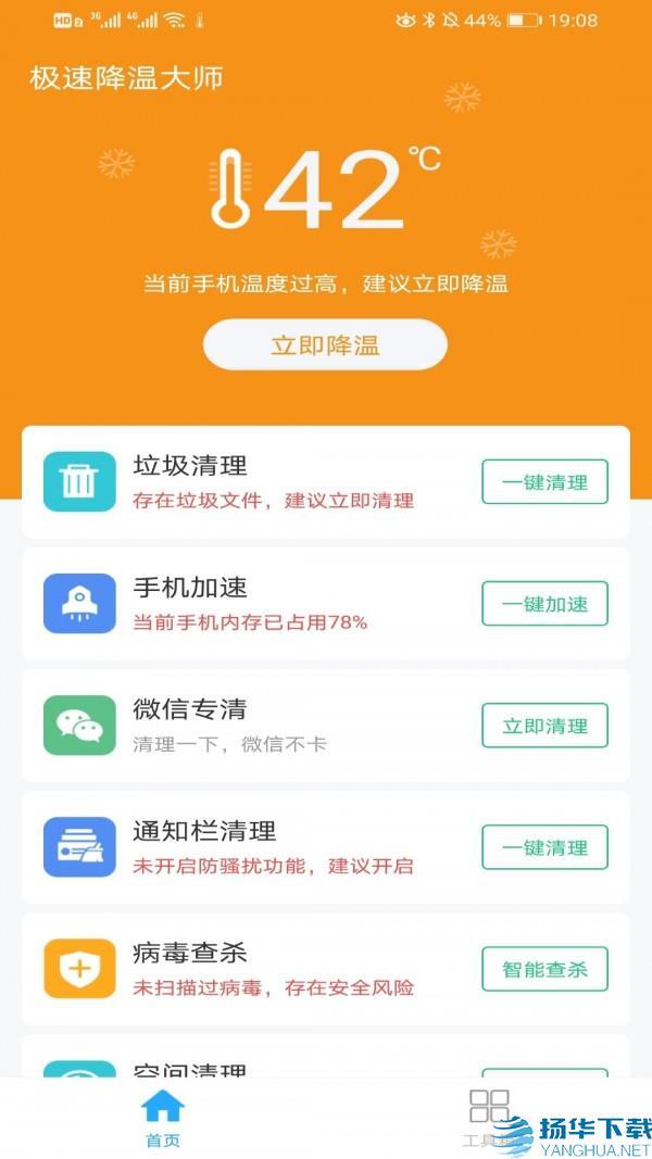 极速降温大师app下载_极速降温大师app最新版免费下载