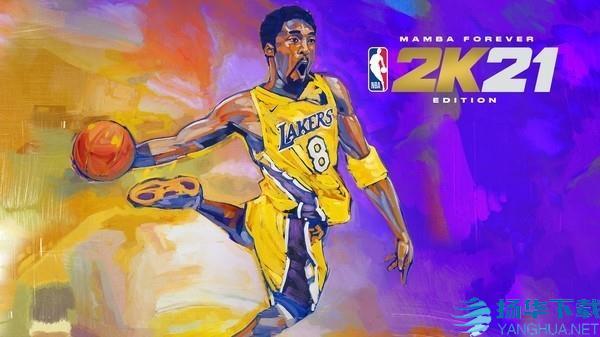 NBA2K21曼巴永恒版手游下载_NBA2K21曼巴永恒版手游最新版免费下载