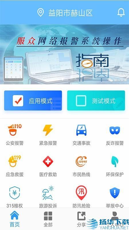 服众app下载_服众app最新版免费下载