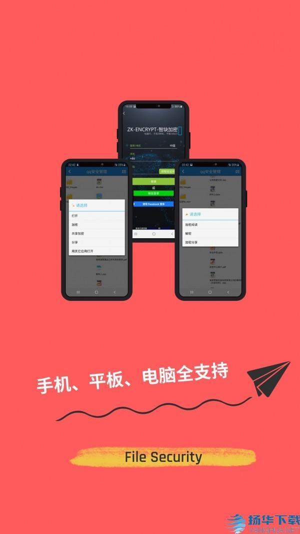 360加密app下载_360加密app最新版免费下载