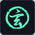 玄冥手机大师app下载_玄冥手机大师app最新版免费下载