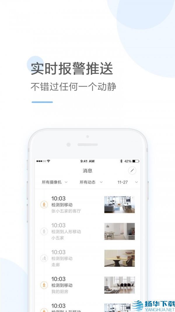 云蚁物联app下载_云蚁物联app最新版免费下载