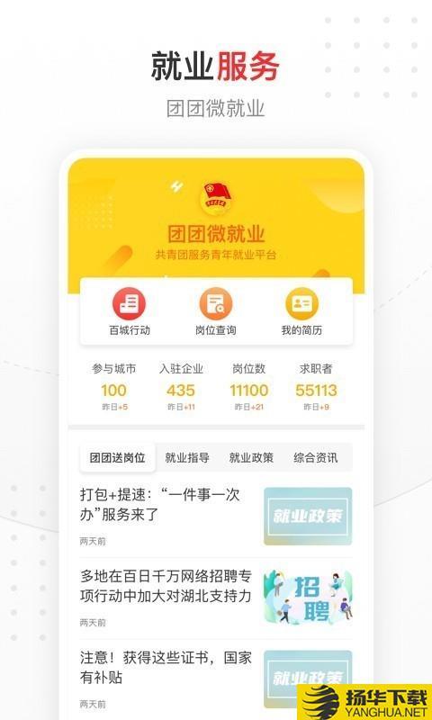 中国青年报app下载_中国青年报app最新版免费下载