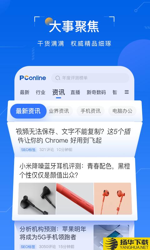 太平洋知科技app下载_太平洋知科技app最新版免费下载