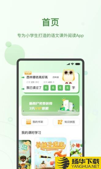 玩着读书app下载_玩着读书app最新版免费下载