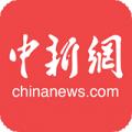 中国新闻网app下载_中国新闻网app最新版免费下载