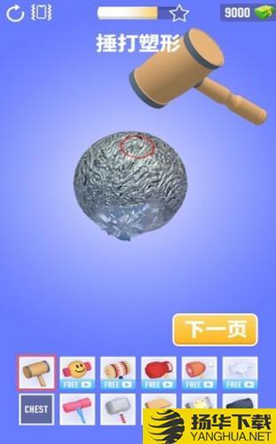 铝箔敲敲敲3D手游下载_铝箔敲敲敲3D手游最新版免费下载