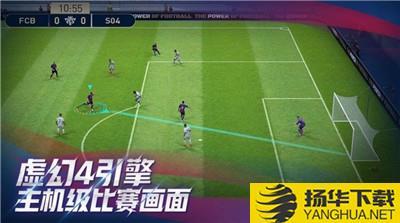 实况足球4.61版本手游下载_实况足球4.61版本手游最新版免费下载