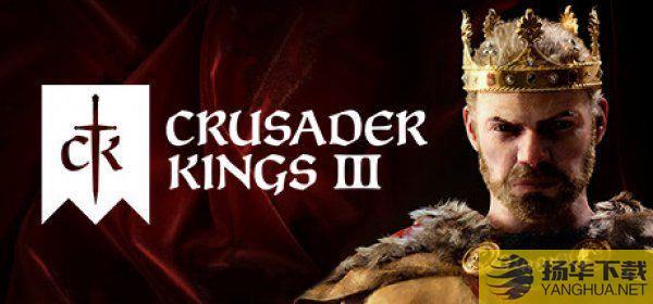 《十字军之王3》私生子纯