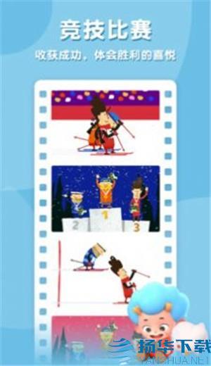 飞特冬运会手游下载_飞特冬运会手游最新版免费下载