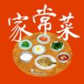 家常菜集app下载_家常菜集app最新版免费下载
