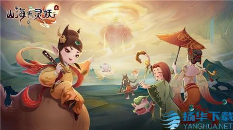 山海有灵妖手游手游下载_山海有灵妖手游手游最新版免费下载