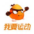 我要运动app下载_我要运动app最新版免费下载