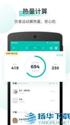薄荷减肥app下载_薄荷减肥app最新版免费下载