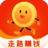 走步赚钱app下载_走步赚钱app最新版免费下载