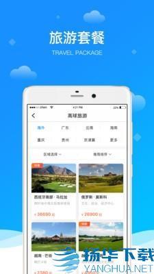 铁马高尔夫app下载_铁马高尔夫app最新版免费下载