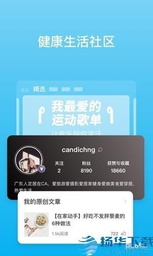 picooc智能体脂仪app下载