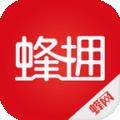 蜂拥app下载_蜂拥app最新版免费下载