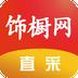 饰橱网app下载_饰橱网app最新版免费下载