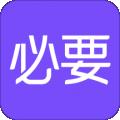 必要商城app下载_必要商城app最新版免费下载