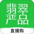 翡翠严品app下载_翡翠严品app最新版免费下载